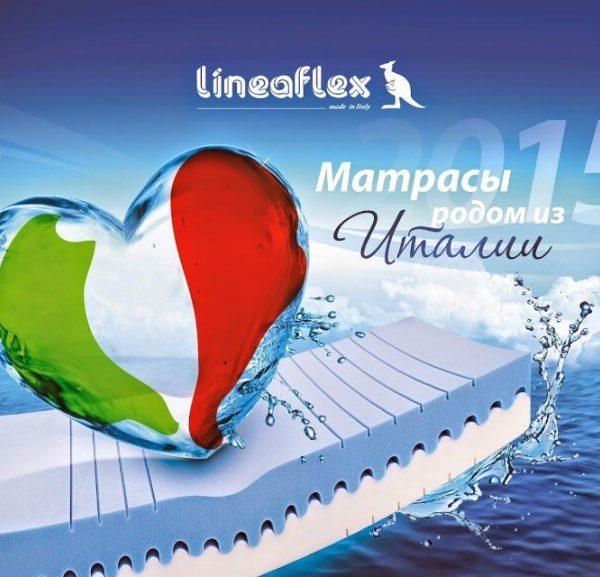 Lineaflex матрасы
