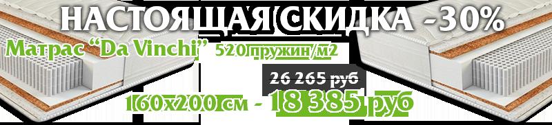Купить матрас в Крыму по акции со скидкой