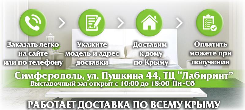 График работы воскр Матрас в Крыму