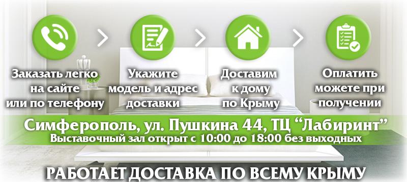 Магазин Матрас в Крыму купить матррас в Симферополе Севастополе с доставкой к дому пружинные и беспружинные двуспальные матрасы недорого со скидкой по акции